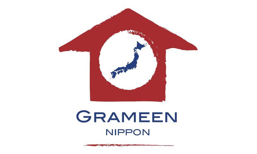一般社団法人グラミン日本