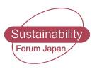 サステナビリティ日本フォーラム